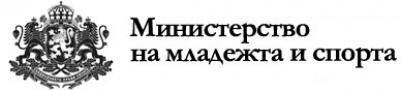 Министерството на младежта и спорта (ММС)