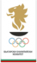 Българския олимпийски комитет